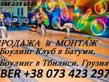 Боулинг в Туркменабад, боулинг дорожки Туркменистане продам. - фото 6