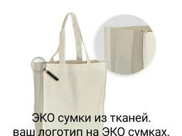 Bag. Eko sumki iz tkaney
