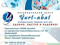"Individual Enterprise ""YURT-ABAT"" offers"