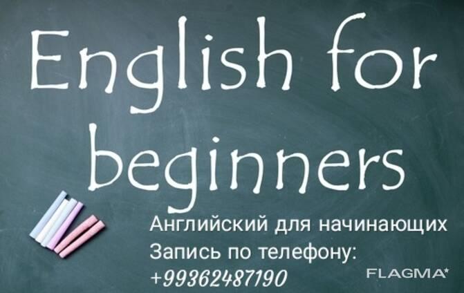 Изучение английского языка для начинающих
