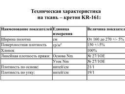 Кретон KR-161