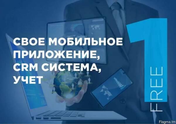 Мобильное приложение, SRM. Бизнес.