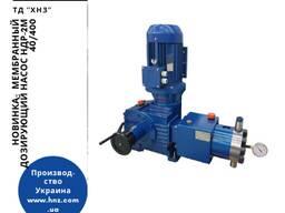 Насос мембранный дозирующий НДР-2М 40/400