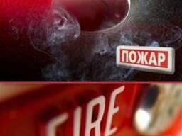 """Balkan Ussat"" Пожарная сигнализация"