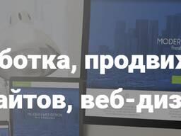 Делаю сайты в Туркменистане