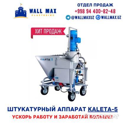 Штукатурные станции Kaleta - 5