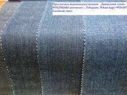 Ткань джинсовая оптом