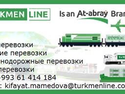 """Транспортная компания """"Ат Абрай/Turkmenline"""