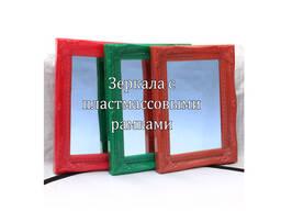 Зеркала с пластмассовыми рамками 20*30 см