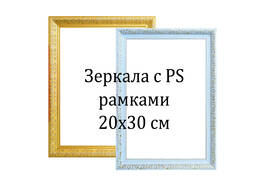 Зеркала с PS рамками 20*30 см